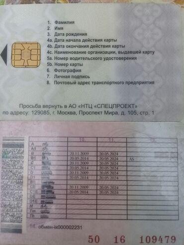Женские трусики c стринги - Кыргызстан: Дальнобойщик ищу работы