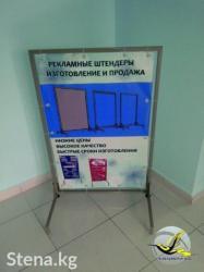 Рекламный мобильный штендер в Бишкек