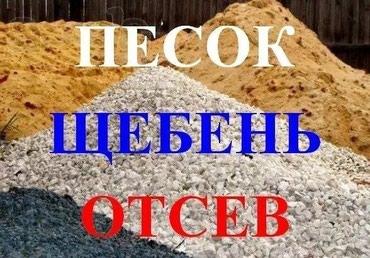 Отсев щебень песок гравий глина зил доставка 7. 5-8тн. доставка