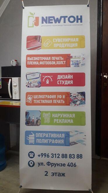 фотообои бишкек in Кыргызстан | ГРУЗОВЫЕ ПЕРЕВОЗКИ: Изготовление рекламных конструкций | Вывески, Лайтбоксы, Таблички | Разработка дизайна