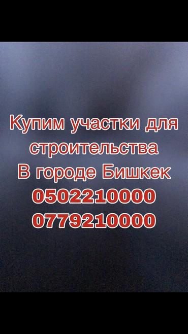 купит земельный участок в Кыргызстан: Продам соток от представителя хозяина (без комиссионных)