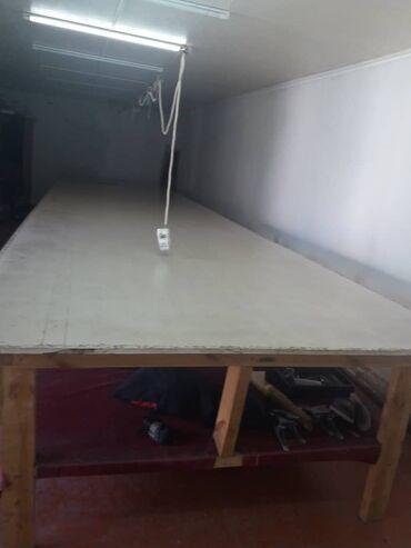 Закройный стол. Д 8 метров, ш. 1.80метра. 20 000 сом