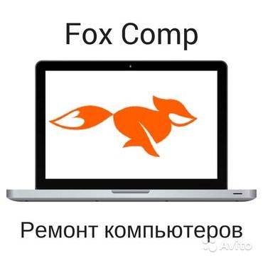 Продажа и скупка компьютеров! Баха в Бишкек