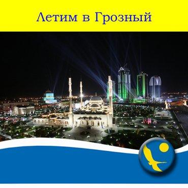 Грозный авиабилеты в январе в Бишкек