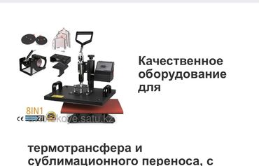 В наличии полный комплект нового оборудования для сублимационной печат
