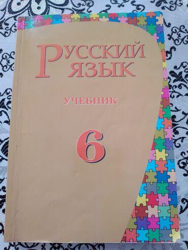 rus dili - Azərbaycan: Rus dili kitabı 6 sinifə