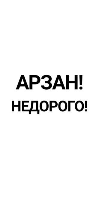 Мужской Комбинезондор Сатылат; Размер:50-52-54
