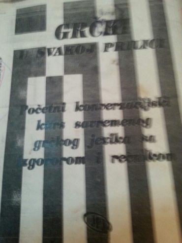 GRCKI U SVAKOJ PRILICI - Belgrade