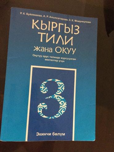 Учебные книги 1-3 классы в Бишкек