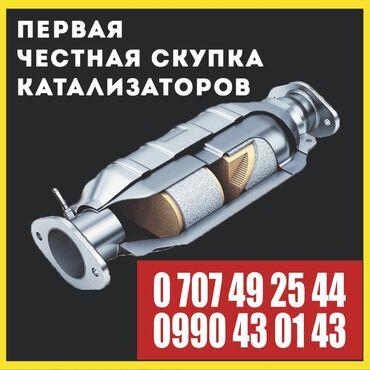 Скупка катализаторов