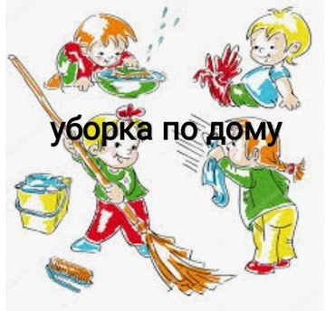 Уборка по дому мастер.kg в Бишкек