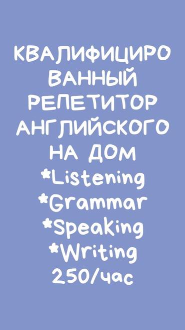Профессионал научит ваших детей в Бишкек