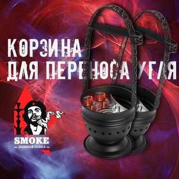живопись пейзажи природы в Кыргызстан: Корзинка для угля!!! Переноска для угля!!!Высота корзинки составляет