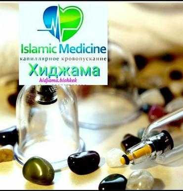 Мода, красота и здоровье в Токтогул: Хиджама(капиллярное кровопускание) при различных заболеваниях, а так