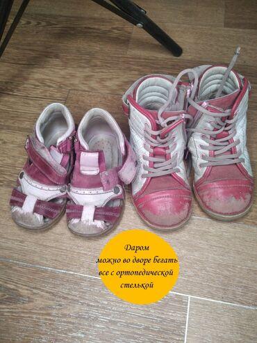 Детский мир - Кировское: Отдам Даром, может кому пригодится во дворе бегать, все с