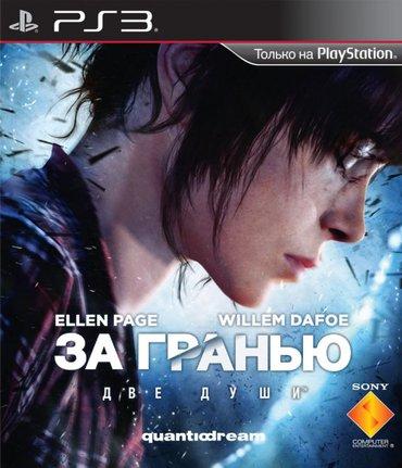 Bakı şəhərində За Гранью: Две Души (Beyond: Two Souls) Русская Версия (PS3)