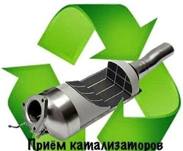 Скупка катализатора в Бишкек катализаторы катализаторы катализат