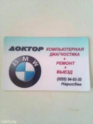Доктор BMW! Скорая помощь вашему авто! ВЫЕЗД! Компьютерная диагностика в Бишкек