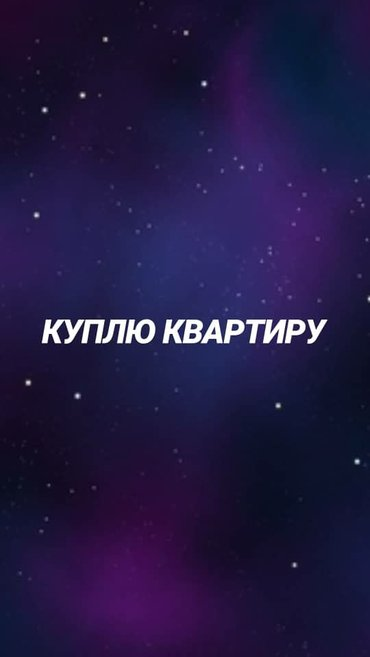 КУПЛЮ КВАРТИРУ, в МКР любом, 2-вух in Бишкек