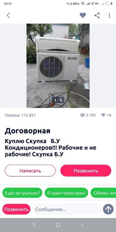 Электроника - Дачное (ГЭС-5): Другая бытовая техника