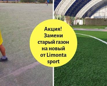 Искусственный газон для футбола Limonta в Бишкек