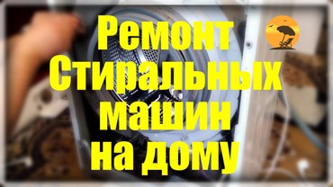 автомат кофемашина в Кыргызстан: Ремонт стиральных машин автомат, любых марок, любой сложности, в Бишке