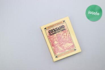 """Книги, журналы, CD, DVD - Киев: Книга """"Создано человечеством"""" Ю.В. Бромлей    Палітурка: тверда Мова"""