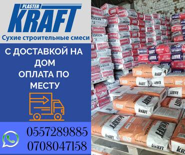 бетон плита цена бишкек в Кыргызстан: Сухие строительные смеси KRAFT от производителя -Нам доверяют