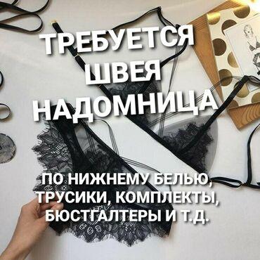 требуется вышивальщица в Кыргызстан: Требуется швея надомница по нижнему белью, трусики, бюстгальтеры