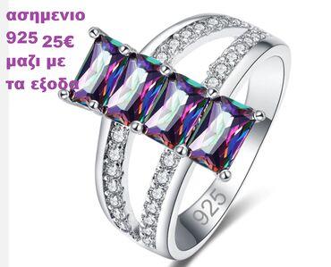 AΣΗΜΕΝΙΟ ΔΑΧΤΥΛΙΔΙ 925 25€ ΜΑΖΙ ΜΕ ΤΑ ΕΞΟΔΑ