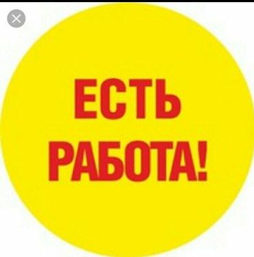 Казахстандан Россиядан келген жарандарга иш берилет!г.Ош в Ош