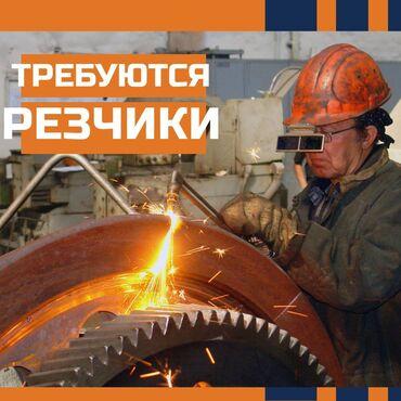 Поиск сотрудников (вакансии) - Бишкек: Требуются рабочие на производство.   Рабочий (с обучением),  Резчик ки