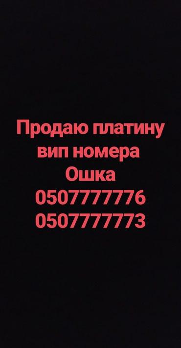 Номер ошка новые 0507777776 и 0507777773 в Бишкек