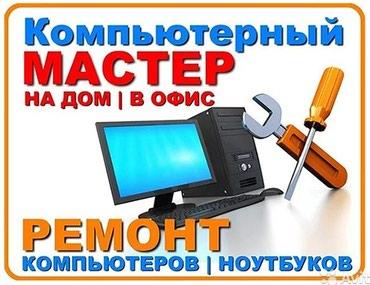 Профессиональная Установка Windows XP, 7, в Бишкек