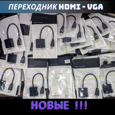 переходник с dvi на hdmi в Кыргызстан: Переходник с hdmi на vga, новые от 290 сом!!! При количестве от 5шт, с