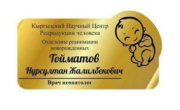 ультрафиолетовая лампа бишкек in Кыргызстан | ОСВЕЩЕНИЕ: Врачи, Детские врачи | Педиатр | Консультация, Другие медицинские услуги