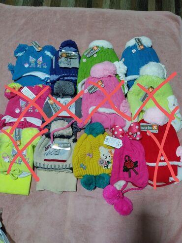 Другие детские вещи - Мыкан: Продаю шапки осталось совсем чучуть очень дёшево . Спешите успеть