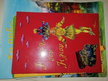 Σειρά με 6 παιδικά βιβλία