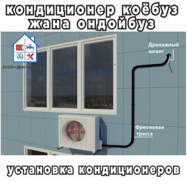 транспортные услуги бишкек в Кыргызстан: Ремонт | Кондиционеры