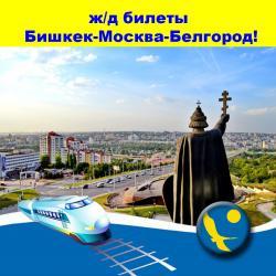 Визы и путешествия в Кыргызстан: Ж/д билеты в Белгород Бишкек-Москва-Белгород на поезд в феврале
