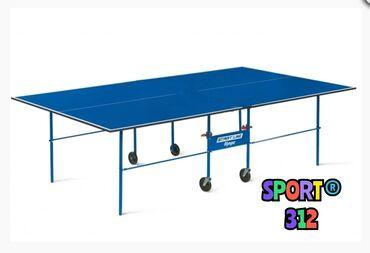Теннисный стол.Новый.Производство РоссияРазмер теннисного стола