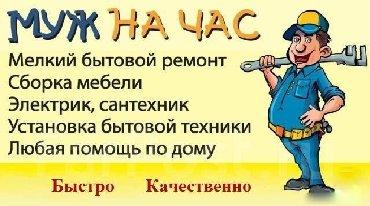 реставрация деревянных рулей в Кыргызстан: - Установка телевизора(кронштейна),антенн, люстр, бра, карнизов