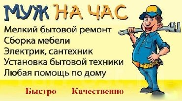 полочка для лаков в Кыргызстан: - Установка телевизора(кронштейна),антенн, люстр, бра, карнизов