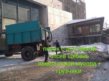 Песок отсев щебень с доставкои вывоз строи мусора +грузчики