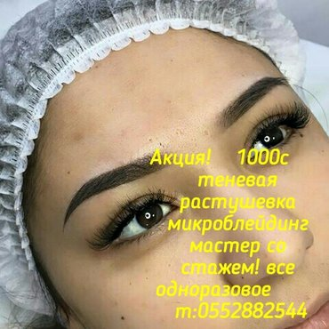 татуаж акция! теневая растушевка , растушовка , микроблейдинг , стрелк в Бишкек