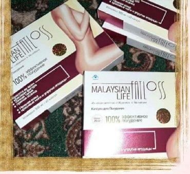 fatloss в Кыргызстан: Фатлосс ( Fatloss)малайзийский препарат для похудения. 40 капсул -2000