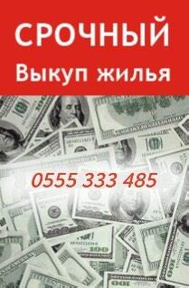 видеокоммутаторы 1 в Кыргызстан: Срочный выкуп квартир, высокая оценка, быстрый расчет, подготовка