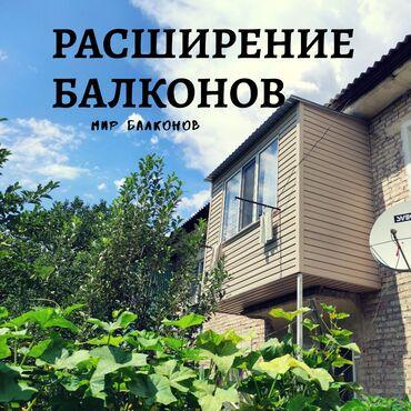 Балконы | Стаж Больше 6 лет опыта
