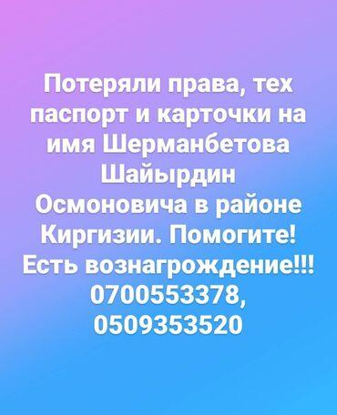 Потеряли права и тех паспорт карточки на имя Шерманбетов Шайырдин