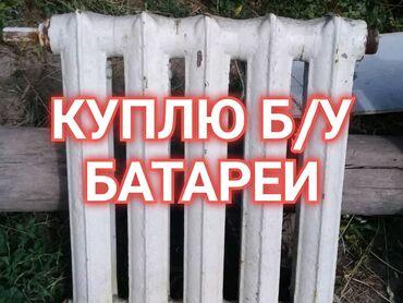 радиаторы отопления цена за секцию in Кыргызстан | ОТОПЛЕНИЕ И НАГРЕВАТЕЛИ: Чугунные батареи принимаем высокие цены самовывоз ссср батареи